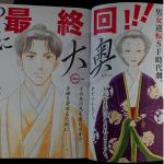 最終回「大奥 」第79回ネタバレ感想 主従逆転!瀧山と胤篤・19巻発売日情報