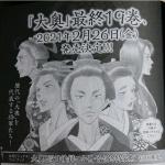 「大奥」最終19巻特装版決定!発売日・値段・予約は?特装の内容も!