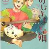 「おじさまと猫特装版ミニ画集」6巻ネタバレ内容と感想・ピアニスト復帰!?