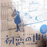 初恋の世界 第53話 「気がつけば徳俵」あらすじ・ネタバレ感想まとめ