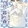「青の花 器の森」6巻ネタバレ感想 嫉妬する龍生がかわい過ぎる・7巻発売日