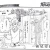 ポーの一族 番外編「火曜日はダイエット」ネタバレ感想・次の連載情報も!