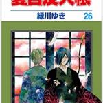 「夏目友人帳」26巻ネタバレ感想 襲いかかる陶器人形・27巻発売日情報