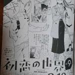 「初恋の世界」コミックス9巻発売決定!発売日・値段・予約方法は?