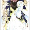 「贄姫と獣の王」15最終巻ネタバレ感想 悲しきセトの最期・特装の内容も