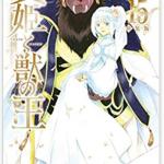 「贄姫と獣の王」最終15巻を電子書籍で無料読みする方法&あらすじ
