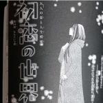 初恋の世界 第54話 「なんという夜」あらすじ・ネタバレ感想まとめ