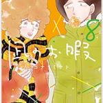 漫画「凪のお暇」8巻を電子書籍で無料読みする方法・内容と9巻発売日