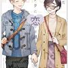 「ヲタ恋」10巻 ネタバレ感想 尚哉の告白!恋人になりたい・11巻発売日は?