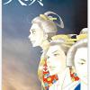 「大奥」最終19巻を電子書籍で無料読みする方法・あらすじ