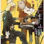 「おじさまと猫」7巻を電子書籍で無料試し読みする方法・内容・8発売日情報