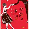 「初恋の世界」9巻ネタバレ感想 薫の失敗プロポーズ・10巻発売日は?
