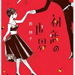 「初恋の世界」9巻を電子書籍で無料読みする方法・内容・10巻発売日情報