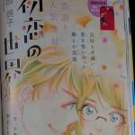 初恋の世界 第55話 「囚(とらわれ)」あらすじ・ネタバレ感想まとめ