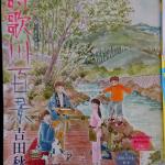 詩歌川百景 第6話「見えない毒」ネタバレ感想 恐怖のまーこ姉ちゃん・7話の予告
