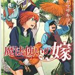 「魔法使いの嫁」15巻を電子書籍で無料読みする方法・16巻発売日情報