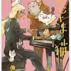 特装版「おじさまと猫」7巻ネタバレ内容と感想・ジョフロワと神田と捨て猫
