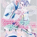 「輝夜伝」7巻ネタバレ感想 月からの使者来たれり・8巻発売日情報