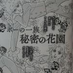 「ポーの一族 秘密の花園Vol.」7話ネタバレ感想・アランの目覚め