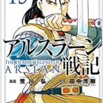 「アルスラーン戦記」15巻ネタバレ感想 追放された王太子・16巻発売日