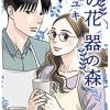 「青の花 器の森」7巻ネタバレ感想 熊平とのトラウマに悩む青子・8巻発売日