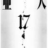 最終巻「亜人」17巻ネタバレ感想 佐藤 確保!お前はただの人間だ!