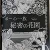 「ポーの一族 秘密の花園」Vol.8ネタバレ感想・血まみれのアラン