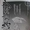 「八雲立つ 灼」第20話(野辺送りの朝・中編)ネタバレ感想・5巻発売情報