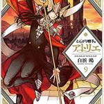 「とんがり帽子のアトリエ」9巻ネタバレ感想 銀夜祭とタクスタの禁止魔法
