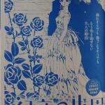 初恋の世界 第59話 「愛のぬけがら」あらすじ・ネタバレ感想まとめ