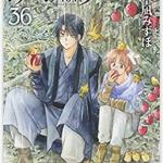 「暁のヨナ」36巻ネタバレ感想 スウォンの跡継ぎはゼノ!? 37巻発売日情報