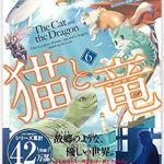 マンガ「猫と竜」6巻ネタバレ感想 猫竜の巨大な兄姉・7巻発売日予想