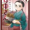 「うちのちいさな女中さん」1巻ネタバレ感想 ハナさんは14歳・2巻発売日情報