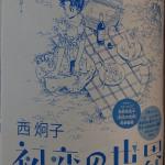 初恋の世界 第60話 「明日への助走」あらすじ・ネタバレ感想まとめ