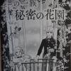 「ポーの一族 秘密の花園Vol.」9話ネタバレ感想・度重なるアーサーの悲劇