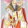 「輝夜伝」8巻ネタバレ感想 天女への治天の執着が凄まじい・9巻発売日情報