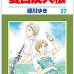 「夏目友人帳」27巻ネタバレ感想 ちょびの正体は白龍だった・28巻発売日情報