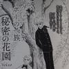 「ポーの一族 秘密の花園Vol0.」最終話ネタバレ感想・アーサー吸血鬼になる!