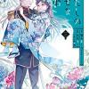 漫画「わたしの幸せな結婚」3巻特装版ネタバレ感想  清霞のプロポーズ・5巻発売日