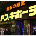 【メガドンキ】豊橋イトーヨーカドー跡地に出店決定!!開店はいつ頃?